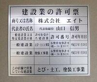 建設業の許可票額入り事務所用文字記入中サイズシルバー地