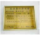 建設業の許可票 額(アルミフレーム)入り 事務所用 大サイズ(文字記入) ゴールド地黒文字