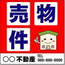 ショッピング不動産 不動産用看板 「売物件」 910×910mm【大型商品・個人宅配送不可】