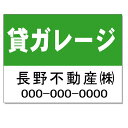 ショッピング不動産 不動産用看板 「貸ガレージ」サイン  H450*W600mm