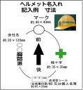 ヘルメットオプション選択 名入れ加工(2本線まで) @400-