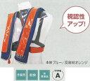 ショッピングライフジャケット 自動膨張式ライフジャケット(浮力18.0kgタイプ) ショルダータイプ オーシャンライフ LG-1JR型 TYPE A