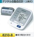 デジタル自動血圧計 上腕式 8210-B