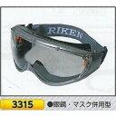 ゴーグル型保護メガネ 防護メガネ 3315