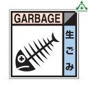 産業廃棄物分別標識 NO.3 生ごみ300mm角