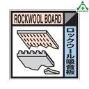 産業廃棄物分別標識 NO.14 ロックウール吸音板300mm角
