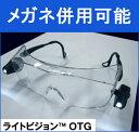 3M スリーエム 【LED ライトビジョン OTG】 メガネ併用可能 ★軽い 73g★ 両手が使えて作業がスムーズ