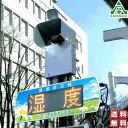ティオック LED環境表示器 (標準セット品) (メーカー直送/代引き決済不可) 表示器 気温 湿度センサー 振動 騒音センサー NETIS登録