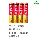 FUJITSU アルカリ ロングライフ 単4 乾電池 (4個パック) 富士通