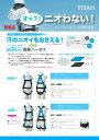 消臭ハーネス KET-9A-L-VP(胴ベルト付き)■メーカー直送に付き代引き不可