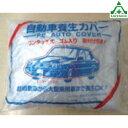 8136-L 自動車養生カバー  (メーカー直送/代引き不可)