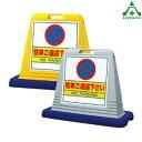 874-021A サインキューブ ウェイト付 駐車ご遠慮下さい(片面表示) ■メーカー直送につき代引き不可■