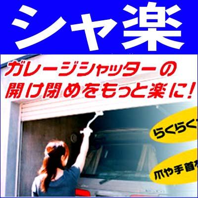 イチオシの便利グッズ! 【シャ楽】 らくらくシャ...の商品画像