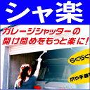 イチオシの便利グッズ! 【シャ楽】 らくらくシャッター開閉器 家庭用ガレージシャッターの開け閉めをもっと楽に!