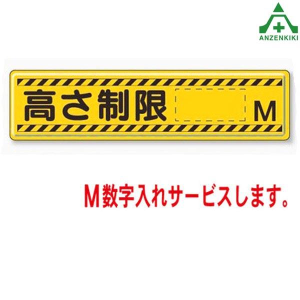 832-94 高さ制限標識(高さを制限する駐車場用標識)
