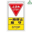 構内標識一時停止厳守 STOP  306-26 「メーカー直送につき代引不可」