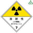 817-69 放射能運搬標識 「放射性 この車両に近づかないこと」 ゴムマグネット (250×250mm) 安全標識 放射線障害防止標識 放射線標識 放射性物質標識 放射能運搬車両標識