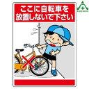 看板、環境美化標識 【ここに自転車を放置しないで下さい】 837-11    ■代引き不可■