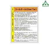 【特定化学物質標識 コールタール】  815-08A