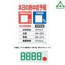 熱中症対策標識【HO-185 熱中症予報板】 最高気温と湿度の予報掲示で注意を促します!