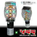 LEDソーラー工事保安灯 ソララ〔SOLALA〕SS-160RG〔赤/緑〕