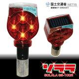 日本中の工事現場で使っていただいている大ヒット製品!ソララ【SOLALA】SS-100R LEDソーラー工事灯