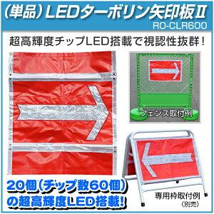 〔単品〕LEDターボリン矢印板II