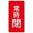 ユニット 855-44 バルブ開閉表示板 常時閉・赤 50×25