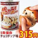 災害備蓄用 パンの缶詰パンカン!1缶<チョコチップ味・2個入...
