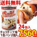 災害備蓄用 パンの缶詰パンカン!<2個入>×24缶入5年保存...