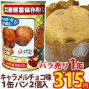 災害備蓄用 パンの缶詰 e-パン 1缶<2個入・キャラメルチョコ味>5年保存