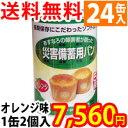 災害備蓄用パン(1箱24缶入・オレンジ/プチヴェール) 100701c24