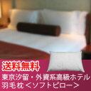 高級枕・ホテル枕東京汐留・外資系高級ホテル(50×75)ソフトピローcrt-s