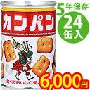 三立製菓 缶入カンパン(1箱24缶入)5年保存 100202c24