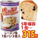 災害備蓄用 パンの缶詰パンカン!レーズン味<パン2個入>1缶...