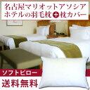 高級枕・ホテル枕名古屋マリオットアソシアホテルの羽毛枕(43×63)【ソフトピロー】専用ピロカバーをセットして