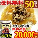 美味しい防災食 牛丼の具(1箱50袋入)★保存期間5年★10...