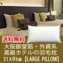 高級枕・ホテル枕大阪御堂筋・外資系高級ホテルの羽毛枕【51×91cm】LARGE PILLOW sr