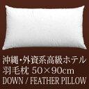 高級枕・ホテル枕沖縄・外資系高級ホテルの羽毛枕【DOWN/FEATHER PILLOW】(50×90) gao-f