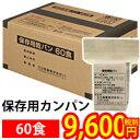 保存用カンパン 60食三立製菓製 100204