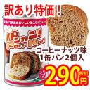 災害備蓄用 パンの缶詰パンカン!1缶<コーヒーナッツ