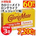 カロリーメイトロングライフ(2本入) チョコレート味  大塚製薬 101101c60