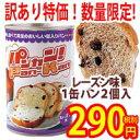 災害備蓄用 パンの缶詰パンカン!1缶<レーズン味・2
