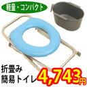セルレット 折畳み簡易トイレ非常時の必需品!302601