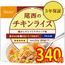 尾西食品 アルファ米(アルファ化米)尾西のチキンライス101608