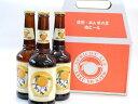 【信州地ビール】国産のアンズ(アプリコット)からできた杏の地ビールの3本セット!あんずの酸味を味わえる地ビール【内祝い・引き出物などのギフトに】