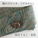 ブローチ 鎌倉彫 美術品 コレクション アンティークカラー ...