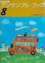 【中古】大型本 じゅにあ アンサンブル ブック 8 ヤマハ音楽教育システム