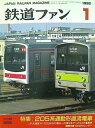 【中古】大型本 鉄道ファン 1992年 1月号