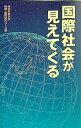 【中古】文庫・新書 国際社会が見えてくる 神田外語大学 地域・国際研究コース編